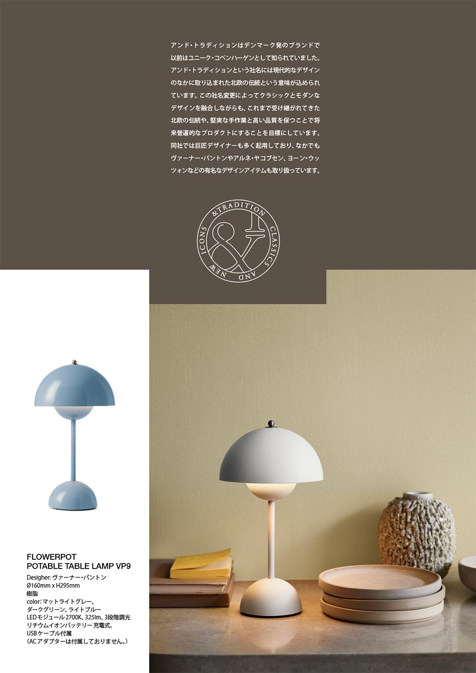 FLOWERPOT POTABLE TABLE LAMP VP9